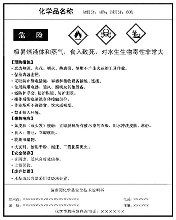 A sample China GHS label